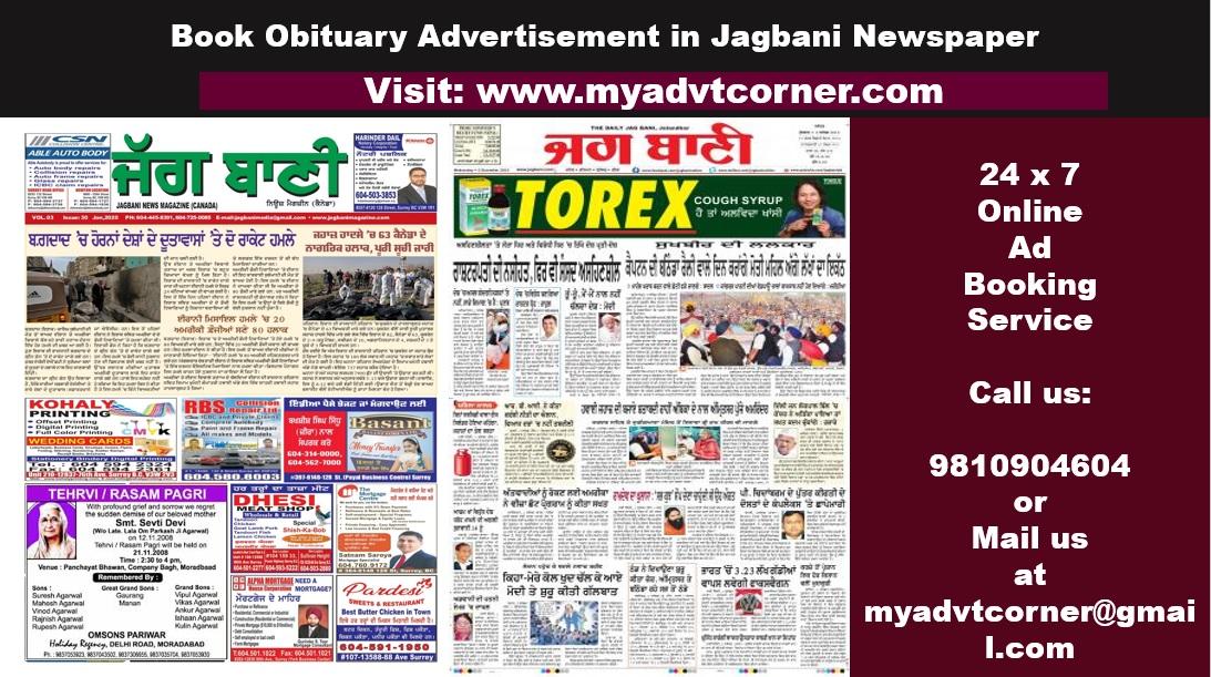 Jagbani Obituary Advertisement