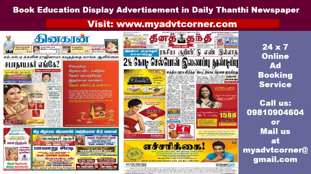 Daily Thanthi Education Display Ads