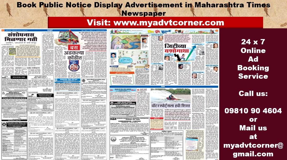 Maharashtra Times Public Notice Display Ads